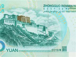 中国人民银行公告〔2019〕第4号(19版纸币)