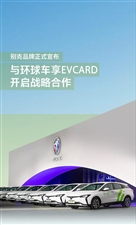官宣!别克 x EVCARD VELITE 6共享车辆正式投放
