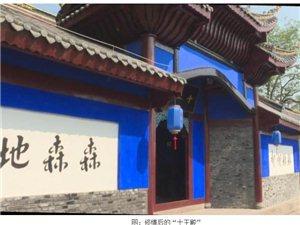 名山景区十二殿项目五一开放