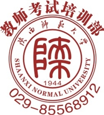 陕西教师资格证培训