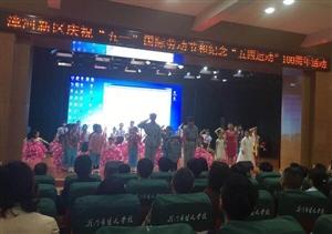 """漳河新区举行庆祝""""五一""""国际劳动节和纪念""""五四运动""""100周年活动"""