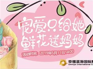 【免费丨福利】宠爱只给她・鲜花送妈妈
