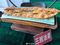 厉害了!潢川的4种美食上信阳菜展馆啦!快来看看你都吃过吗...