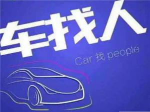 通知:车找人:5个位今天龙川到广州