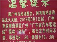 """广州至龙南班调至广州""""广东省汽车客运站"""",小伙伴们快来看看吧"""