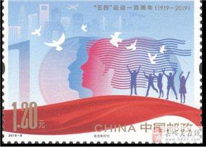 """2019年《""""五四""""运动一百周年》纪念邮票今日发行"""