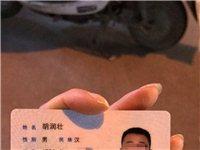 91年姓胡息县男子,你的身份证被我们大潢川的好心人捡到了!!!