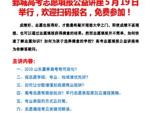 2019太阳城高考志愿填报公益讲座5月19日举行,免费 报名参加