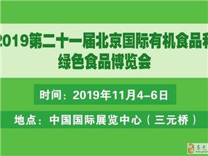 2019北京有机食品展/2019北京绿色食品展