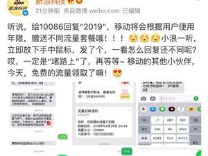 """""""�o10086?�l2019,能免�M�@取流量""""刷屏朋友圈,有人�s哭��"""