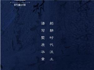【鑫源・万盛公馆】劳动节