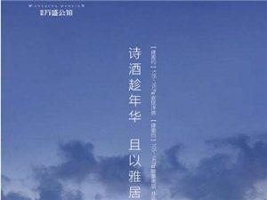【鑫源・万盛公馆】诗酒趁年华,且以雅居致青春