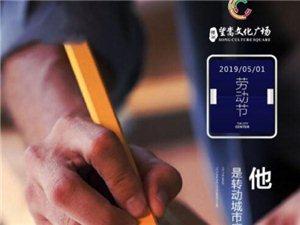 【绿洲・望嵩文化广场】5.1劳动节