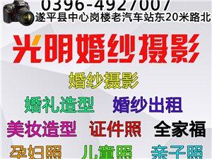 【光明婚纱摄影】0396-4927007