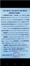 北京八维大学招生简章