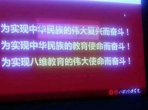 北京八维教育的使命