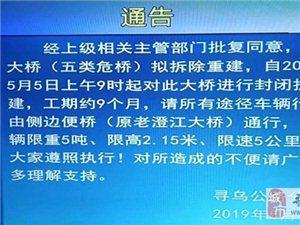 通告:寻乌澄江大桥5月5日起对大桥进行封闭拆除重建,工期约9个月,大家相互转告!