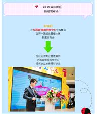 【中国超级童模大赛】2019安庆桐城赛区――新闻发布会!让我们一起见证