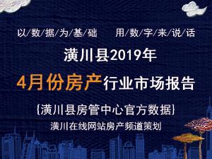 潢川县2019年4月份房地产市场报道官方数据