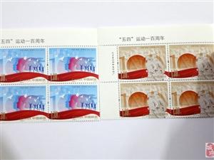 中国邮政发行《五四运动100周年》纪念邮票