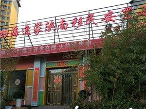 鲁家台社区离退休老干支部全体党员参观四海逸家活动侧记