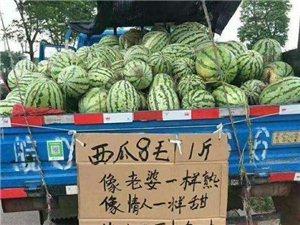 眼看夏天快要到了,吃西瓜的季节,澳门拉斯维加斯人教你一卖瓜妙招!