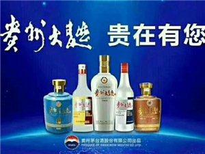 五月红福利来袭,这里可以买到正宗茅台酱香贵州大曲酒,还有意外大礼相送