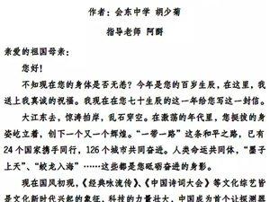 【会东中学】致未来(六) ——写给三十年后的祖国的一封信