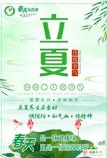 【春天大药房国医微课堂】――今日立夏 做好夏季的健康养生