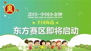中国小金钟东方赛区
