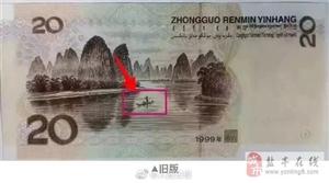 新版人民币上的渔夫脱单了?真相是……