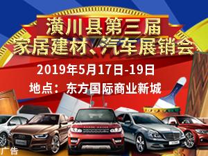 潢川县第三届家居建材、汽车展销会震撼来袭!