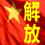 【百姓聚焦】不灭的记忆:今天江山解放70周年