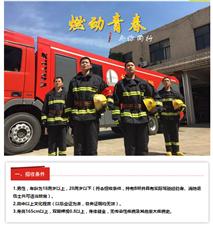 扬子石化消防中心招聘简章