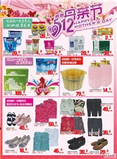 母亲节,来东方超市给妈妈挑些礼物吧!