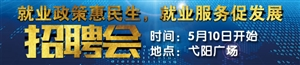 潢川县2019民营企业招聘周活动5月10日即将开办,来约吗