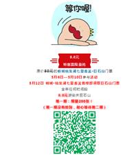8.8元!200份!桐城七里香溪・巨石山门票! 全年可使用!