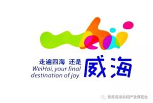 【邀请函】2019世界海洋休闲产业博览会