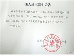 瓜州�h�V至藏族�l洮�小�W法人�C���z失公告