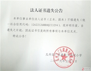 瓜州县广至藏族乡洮砚小学法人证书遗失公告