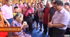 认识吗?化州这家人五代同堂子孙共98人,老人98岁!