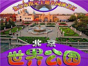 北京世界公园一日游特价啦,仅限本周!