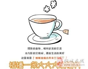 19.9元抢购港式茶点套餐,红遍整个桐城,千万不要错过