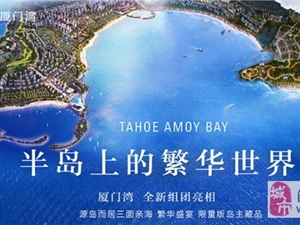 千亿巨制 入户温泉  打造中国超级湾――泰禾-厦门湾