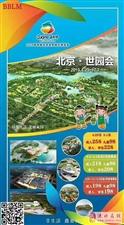 北京世园会一日游