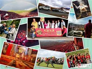 2019  西藏游玩活动