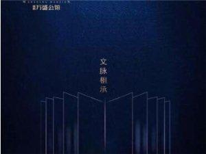 【鑫源・万盛公馆】文脉相承,公馆雅居,书香门第