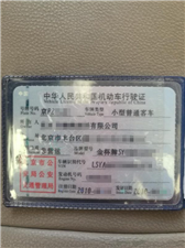 北京公户车牌转让 个人车牌出租