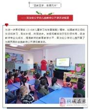 吴汝纶公学幼儿园教师公开课活动报道