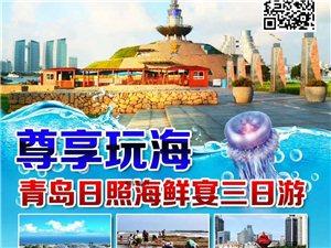 青岛、日照尊享玩海海鲜宴三日游(每周二、五铁发)